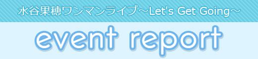 水谷果穂ワンマンライブ~Let's Get Going~イベントレポート