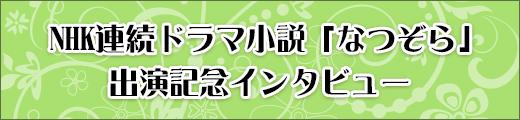 水谷果穂NHK連続テレビ小説「なつぞら」出演記念インタビュー